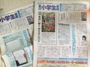 毎日小学生新聞「時の記念日」特集