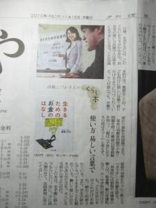 読売新聞夕刊 2010年 11月15日 「くらしの木」 生きるためのお金のはなし
